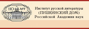 Институт русской литературы (Пушкинский дом)