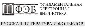 ФЭБ Русская литература и фольклор