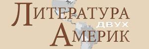 Литература двух Америк