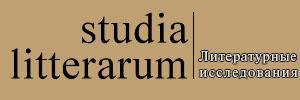 Studia litterarum